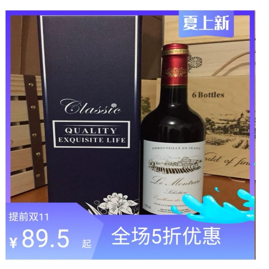 折扣新款Miot法国原装进口干红蒙宝丽葡萄酒无苦涩甘甜红酒单支全信网