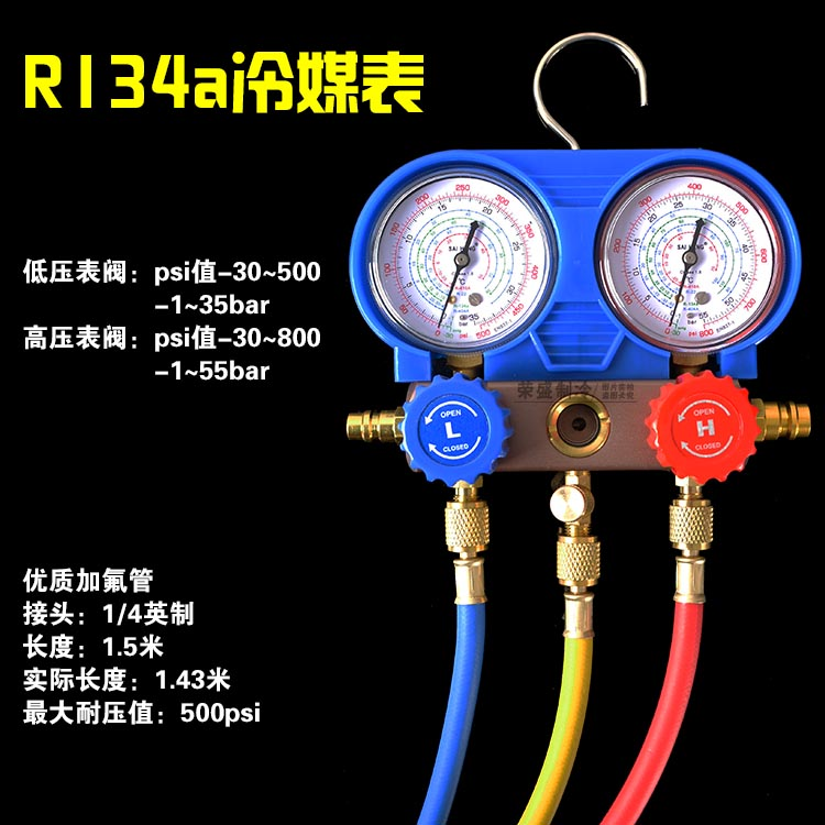 Automobile air conditioning R134a fluorine meter, snow seed pressure gauge, refrigerant double table valve, air conditioning maintenance tools, equipment, household