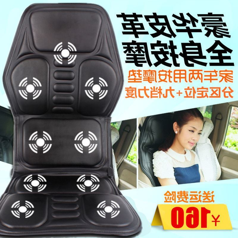 The vehicle body massager multifunctional auto heating cushion cushion cushion neck back home