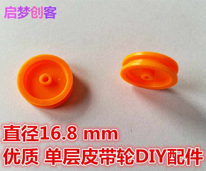 Diameter 16.8mm single belt pulley plastic toy parts, science and technology make DIY material 2mm axis applicable