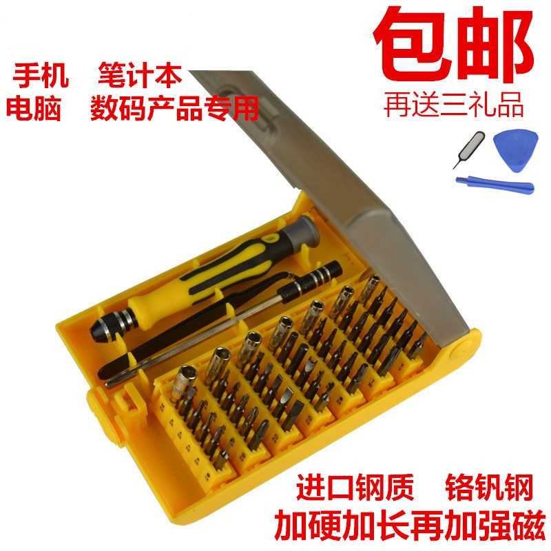 Shipping household tools hardware set Y disassemble type screwdriver cross screwdriver triangle plum star