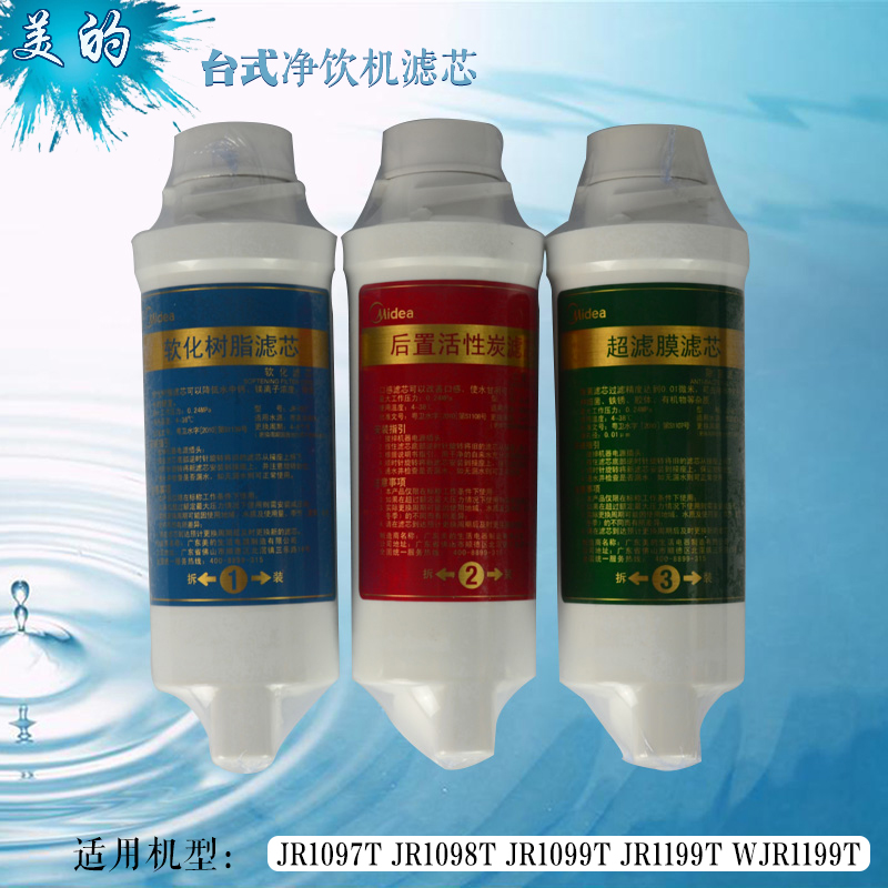 Lindo Filtro purificador de água Filtro de rede JR1098TJR1099TJR1097TJR1199T desktop dispensador de água