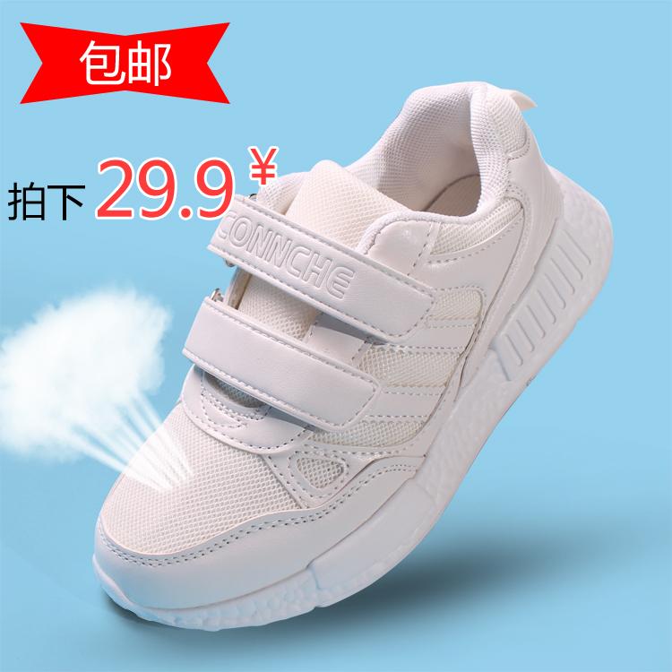 男童鞋小白鞋网面透气双网鞋幼儿秋季女小学生跑步儿童白色运动鞋