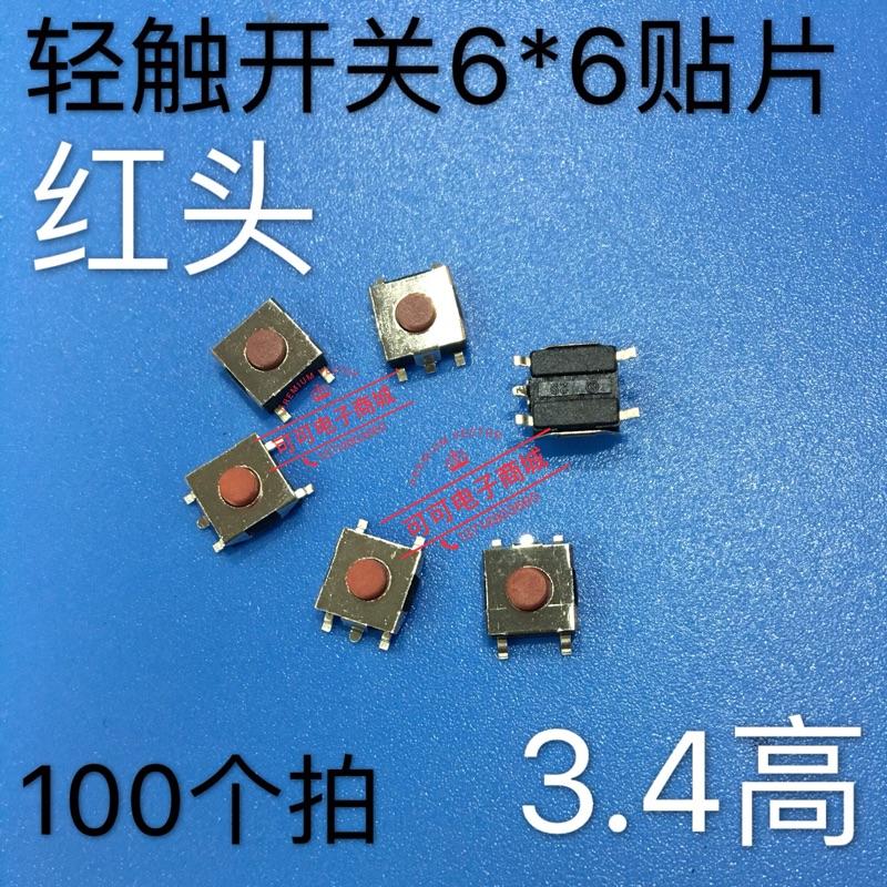 6*6*3.4 такт очень патч выключателя touch клавиши SMT25 юаней красный голову сбросить 100!