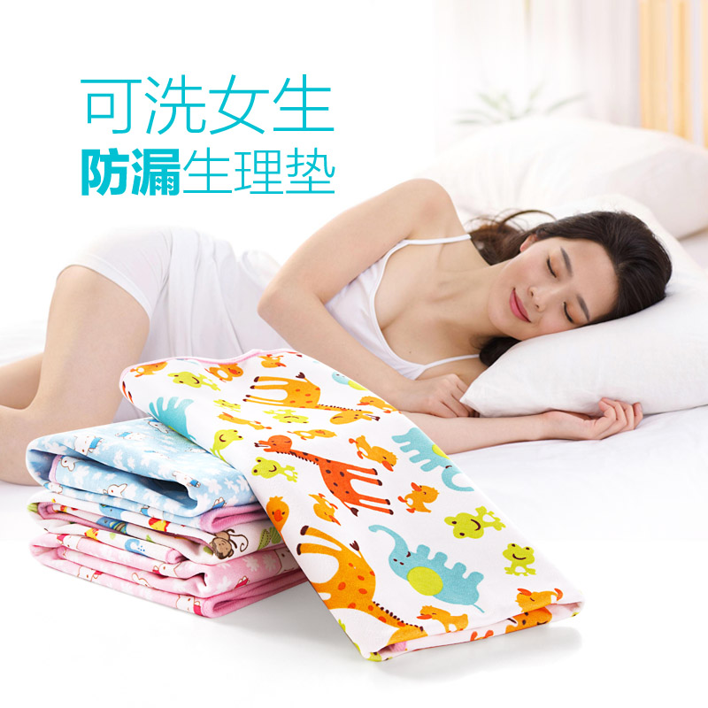 Home Waterproof Large Isolation pad Baby Old Urine Thicken Sheet Washable Breathable Menstrual period Nursing pads