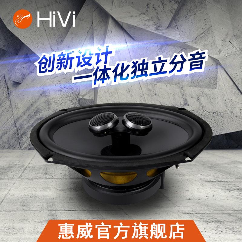 HiVi hivi car audio 6 * 9 pulgadas altavoz Coaxial CF269 altavoz