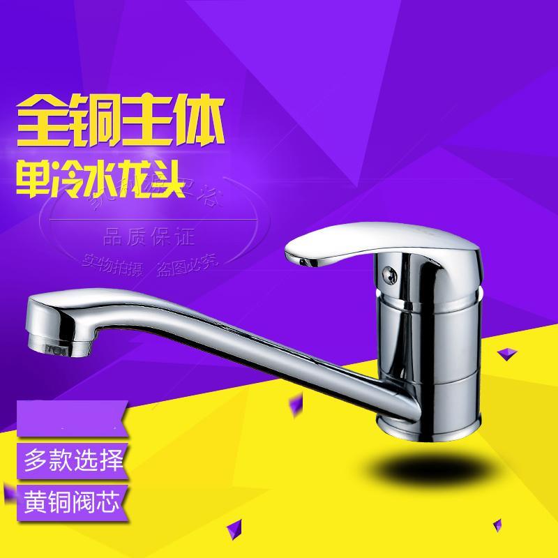 回転蛇口单冷銅プランジャキッチン蛇口台盆洗面器洗顔盆菜盆水槽の蛇口