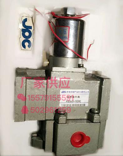 цзинань economy 杰菲特 jpc электронные клапанов K23JD-10Ac220V.DC24V Аутентичные спотовых пакет mail
