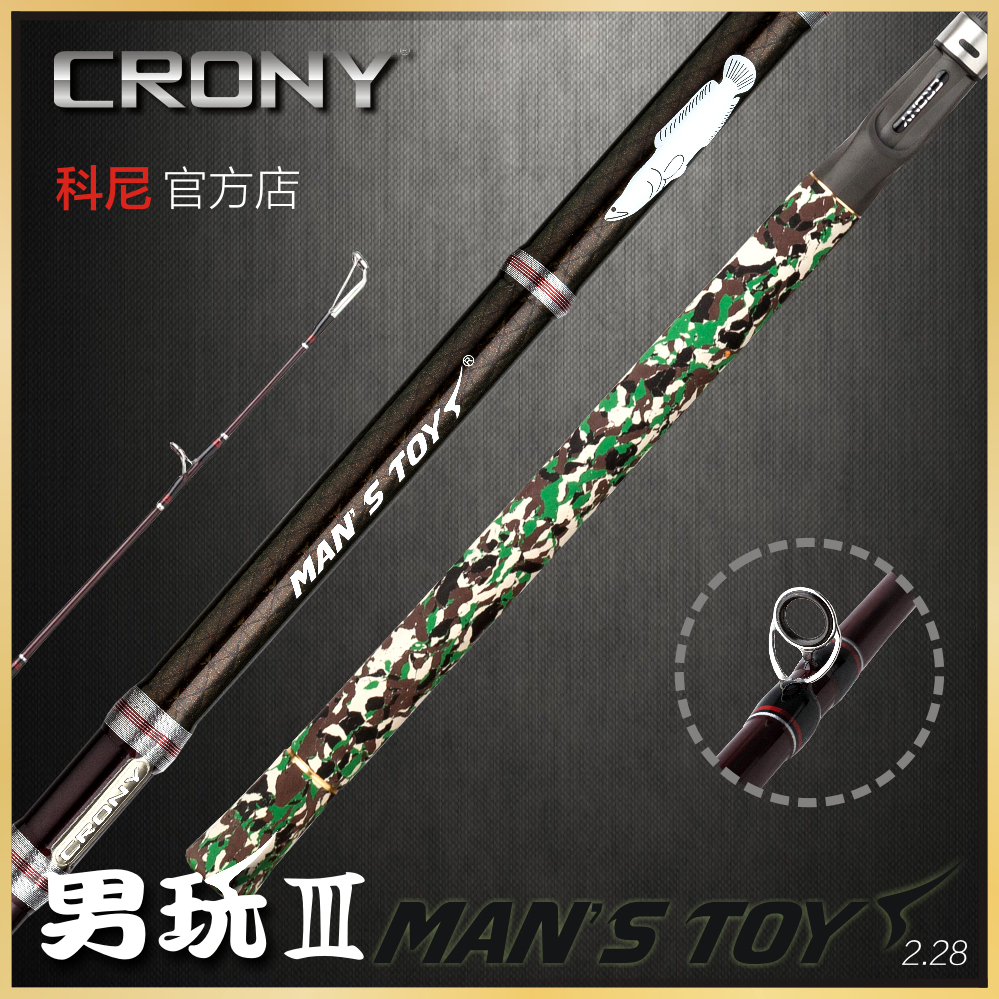 CRONY's MAN'STOYS man to play three generation 2.28 meters MH hard grips snakehead halleluyah rod Lei Qiang
