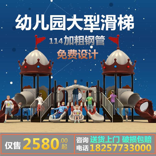 幼儿园大型滑梯户室外儿童玩具小博士秋千组合小区游乐设备滑滑梯