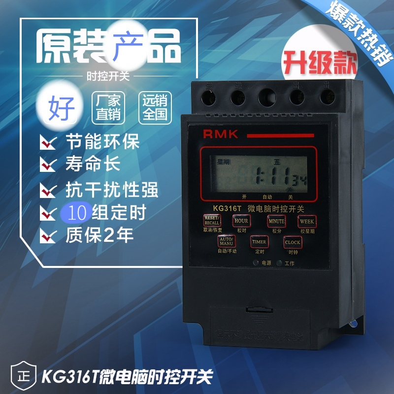 Microcomputer control switch KG316T ad LED road lamp timer 220V electronic time control group 20
