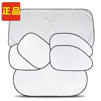 With the sun visor insulation windshield sun front side curtain curtain Guangzhou Honda accord car