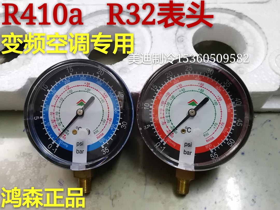 De airconditioner koelmiddel - tabel met speciale meter voor meter sneeuw van het koelmiddel R32 koelmiddel.