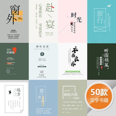 小a书籍书籍文字策略中文字体文艺海报排版ps房地产设计封面投资图片