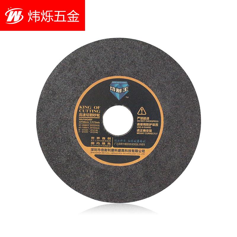グラインダーカット片薄型高速切断砥石片ななしちインチはちインチ200 * 1 . 2 * 32帯網網