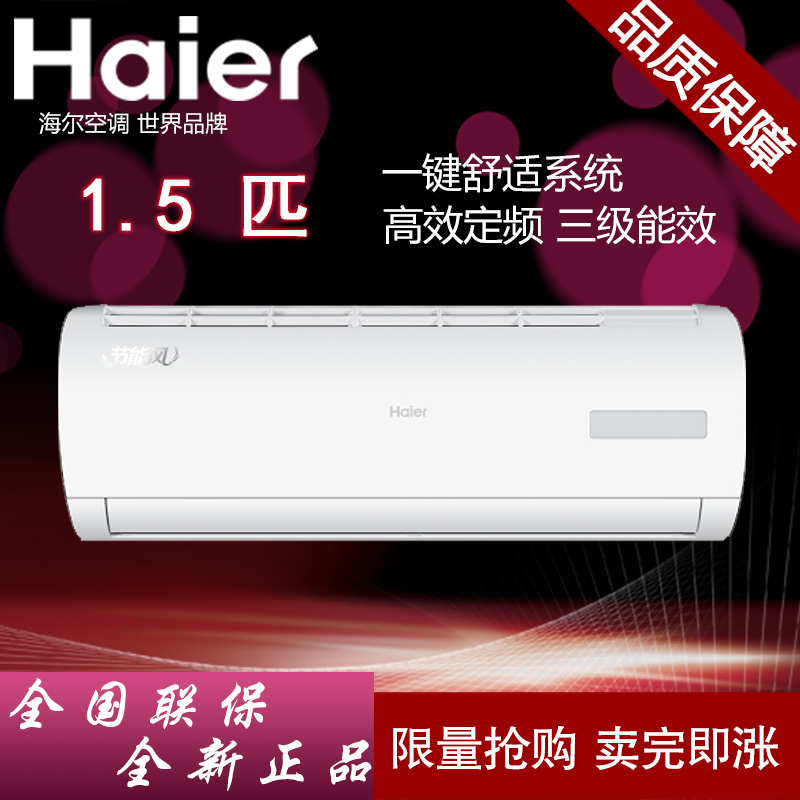 Haier /ハイアールエアコンKFR-36GW / 13BEA13大1 . 5匹冷暖エアコンシズネ家庭用電話を切る