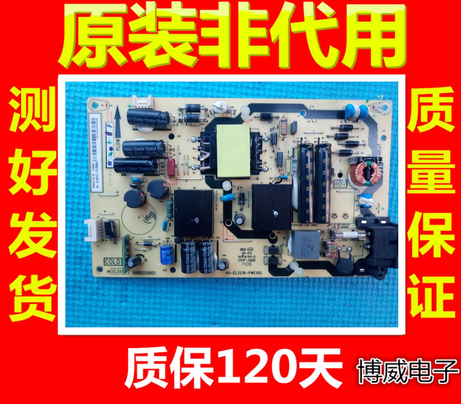 TCLL32F1600E32 - Zoll - HD - LCD fernseher Power Board my811 hintergrundbeleuchtung stromversorgung - Aufsichtsrat