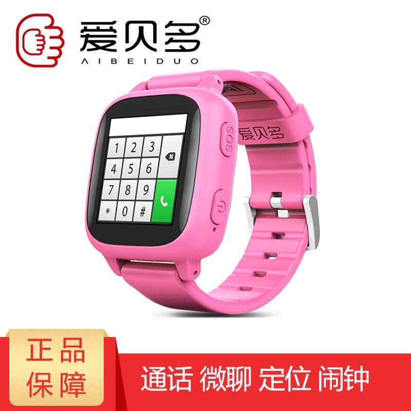 爱贝多I9儿童电话手表gps定位防水触摸屏手表男生女生小学生手环