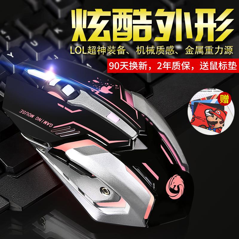 玛尚 g5 игры проводное usb свечения мыши ноутбук киберспорта механическая мышь обострения настольных интернет - кафе