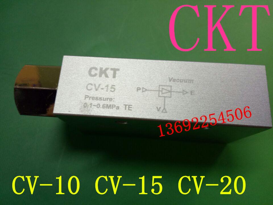 CKT真空発生器CV-10CV-15CV-20古いセクションの代わりにCV-15HR加サイレンサー