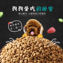 狗粮泰迪小型犬贵宾博美雪纳瑞柯基比熊巴哥成犬粮通用型 5斤