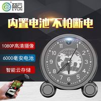 New household intelligent wireless cloud storage clock charging camera WiFi network high-definition night vision monitor