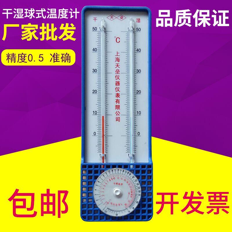 温度计湿度计家用干湿球温湿度计精准高精度室内外大棚温度表