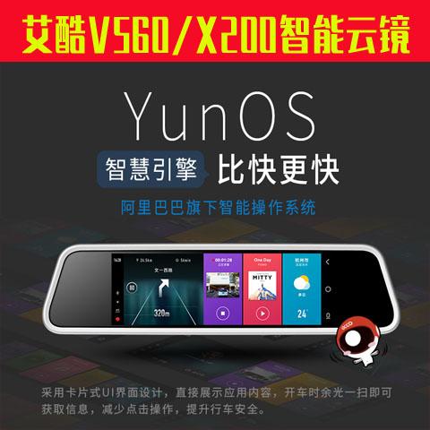 Ai прохладно V570 интеллектуальный голос Али YunOS ремень облако зеркало двойной записи реверс 1080P