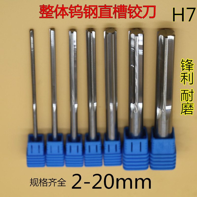 Tungsten steel straight reamer carbide blade lengthened machine reamer with straight shank reamer 2-20mm non standard
