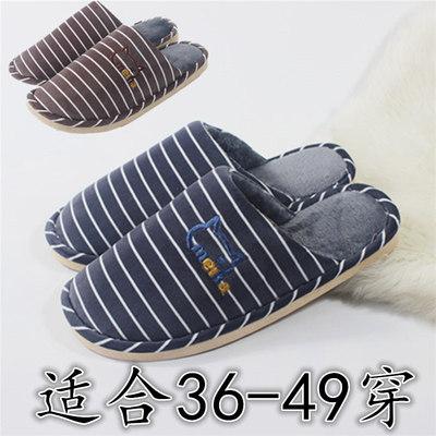 冬季居家特大码地板 45 46 47 48 49加大号男款士加肥保暖棉拖鞋