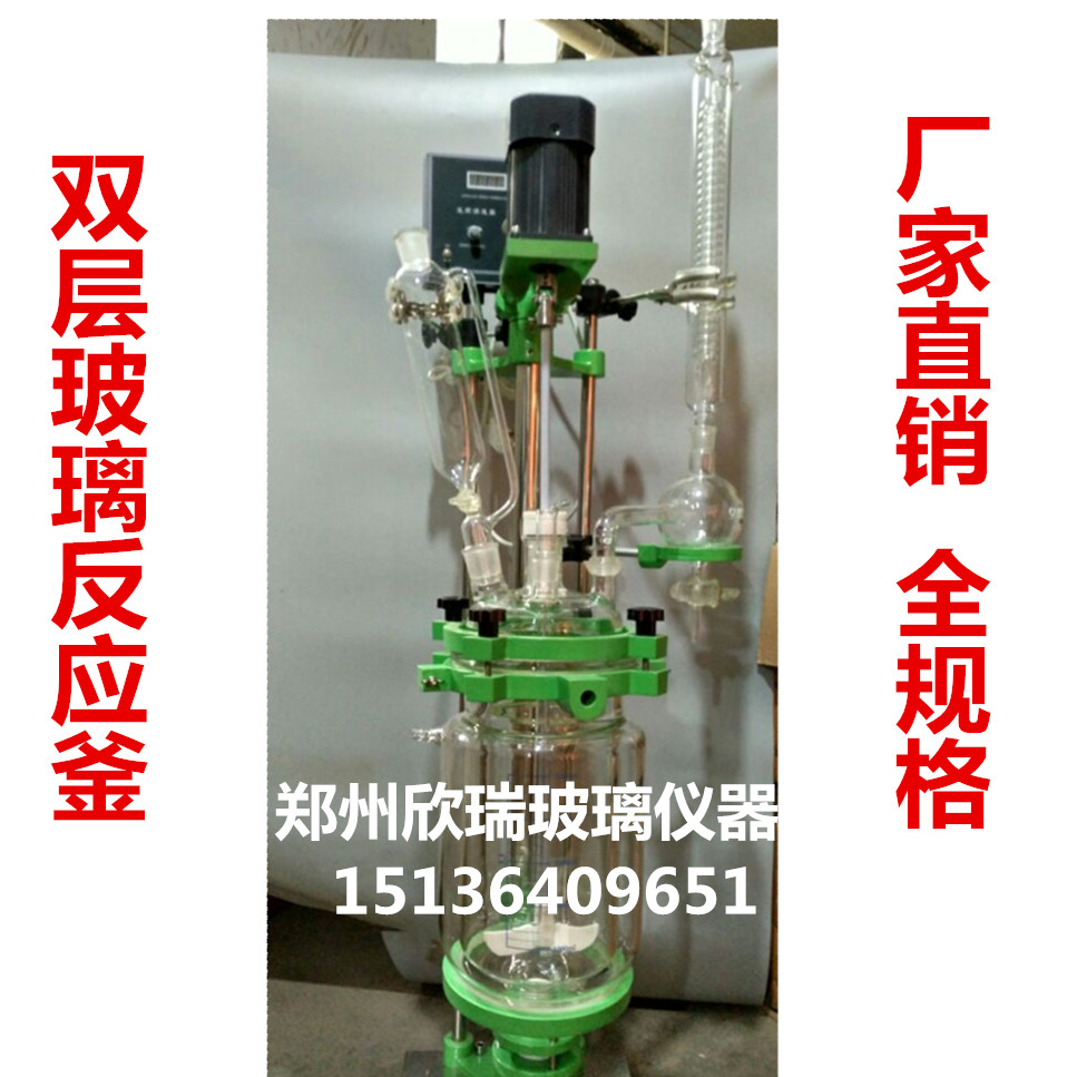 2L small jacketed reactor, double glass reactor, 2000ML crystallizer, reactor for drug synthesis