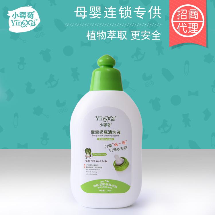 小さい嬰児哺乳瓶清潔剤天然野菜果物洗浄剤消毒剤消毒剤