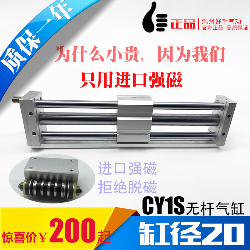 SMC type CY1S20-100/200/300/500/600/800/1000 magnetic lotus root rodless cylinder CDY1S