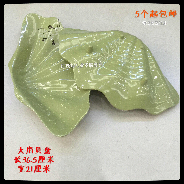 store 14 tommer - kammusling type skive a5 melaminplast som madlavning seafood salat - resistente gule holdbarhed