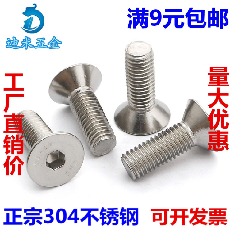 M12304 stainless steel countersunk head six angle bolt flat head six corners screw *25/30/35/40-100