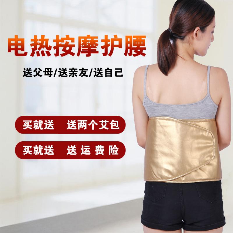 電気護腰電気加熱護ベルト暖かい宮保温椎間板ヘルニア理療関節儀灸腰マッサージャー