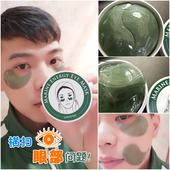 预售 韩国SHANGPREE香蒲丽升级版螺旋藻全效合一眼膜 包邮