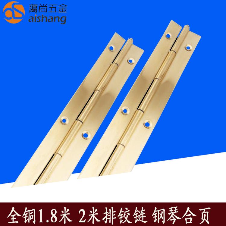 Long rows of golden brass hinge piano hinge hinge long piano hinge stainless steel hinge hinge row of 1.8 meters