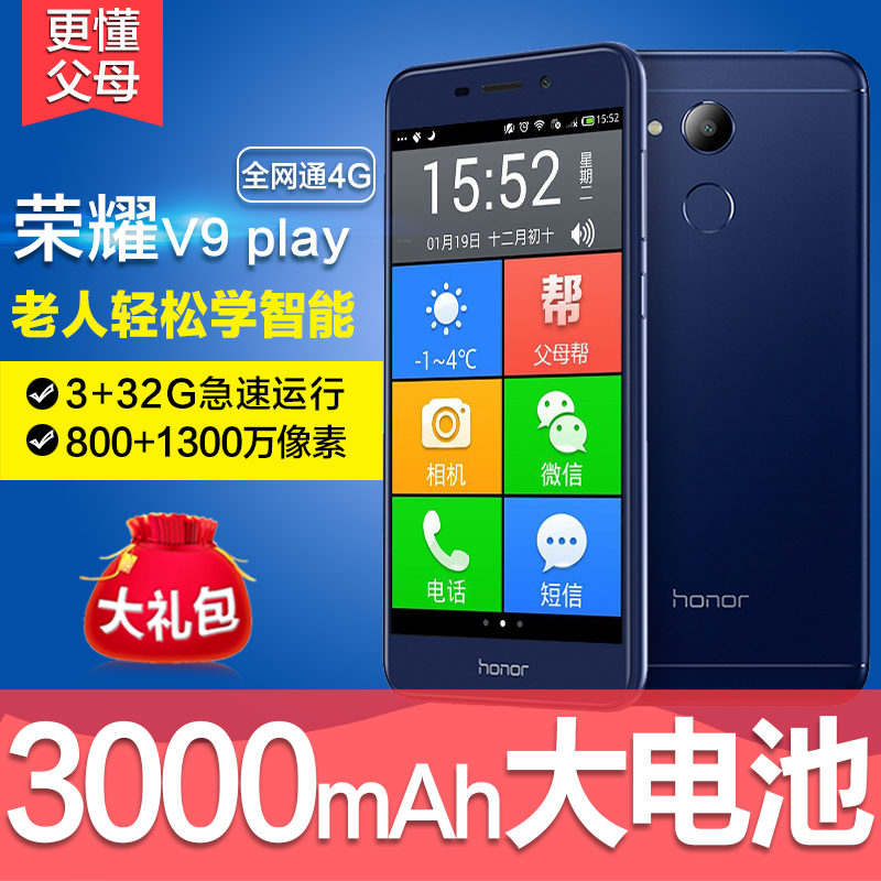 Honor/Glory Glory V9 play Full Netcom 4G Telecom old mobile phone characters old intelligence new products