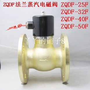 Steam solenoid valve, normally closed solenoid valve, water valve ZQDF-50 flange, high temperature 180 degree spot