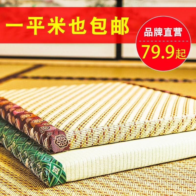 Tatami mats and custom coir mats cushion m Japanese tatami bed bedroom mattress mat