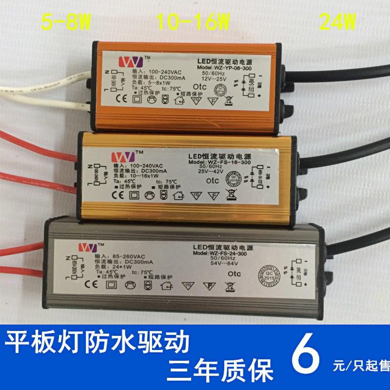 led 특이한 등 구동 전원 방수 안정기 통합 천정 간접 조명 변압기 8w12w24w 보통 흐른다
