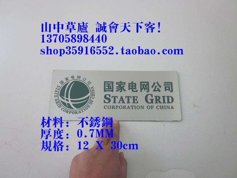 National Grid - emblem aus Stahl - Schild in grün - weiß - STATEGRID vor Korrosion der windschutzscheibe