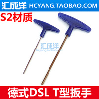 German type T inner six angle wrench inner six angle screwdriver S2 material six angle key inner six angle screwdriver set