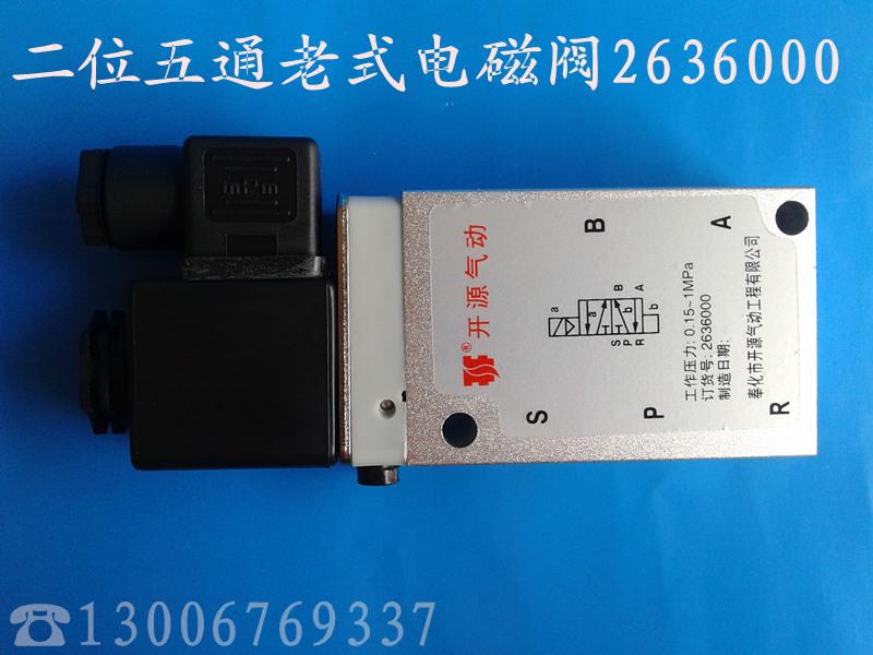 2636000科顿旧式の電磁弁二位5通制御切換弁いち/ 42分動物の年齢