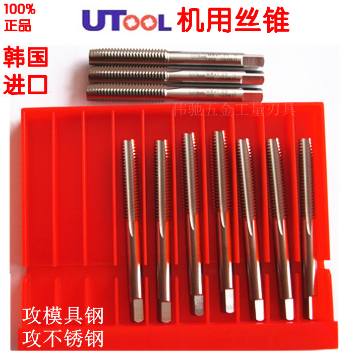 UTOOL tap tap machine with straight slot tap mold steel wire tapping M2/3/4/5/8/10/14/16