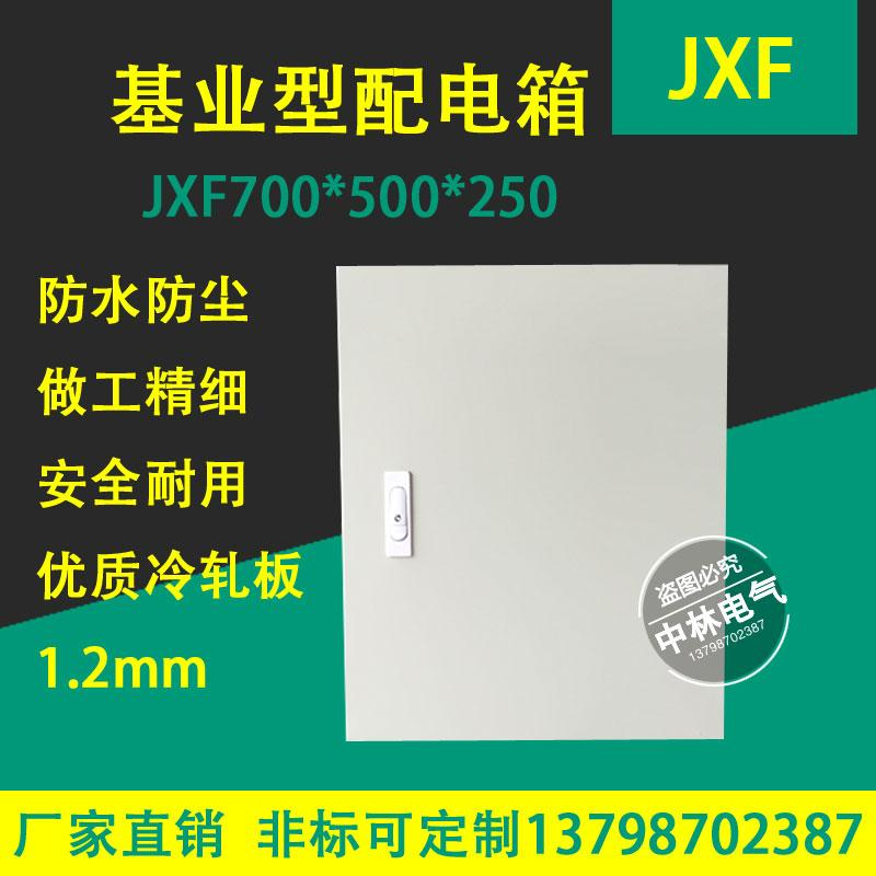 Foundation box electric cabinet power control box, operating box, junction box, and distribution box 700*500*250