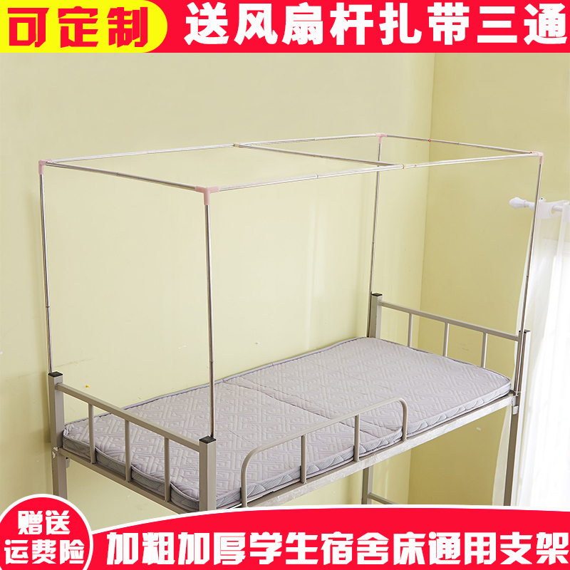 University dormitory, student bed, upper berth and lower berth, stainless steel mosquito net frame, bed curtain frame height 90-150 can be customized