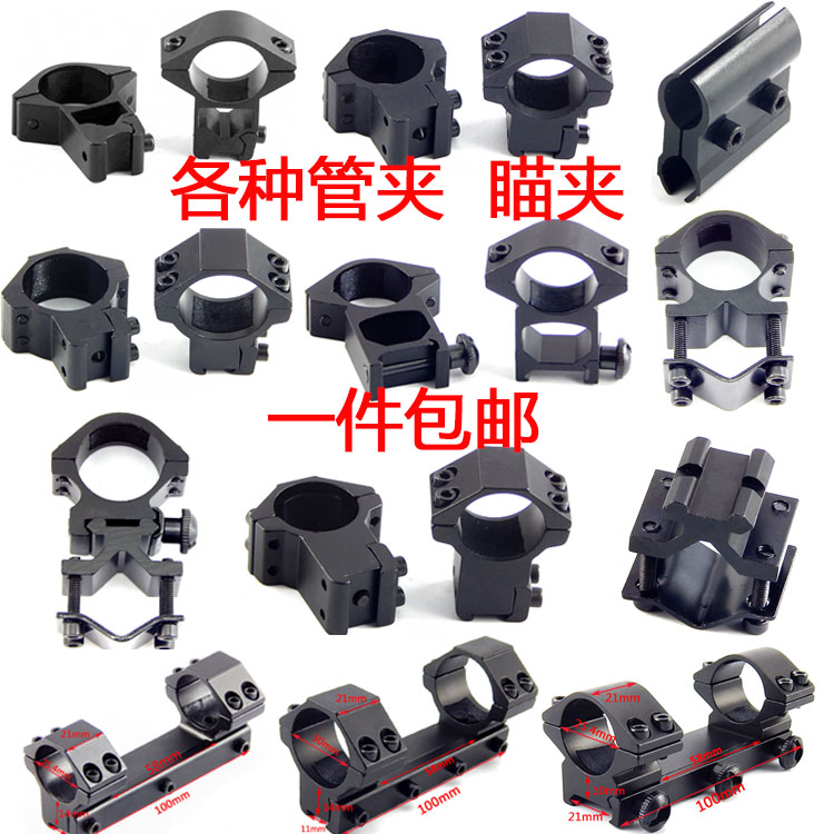 Universal clamp clamp clamp eight QQ 8 clamp pipe clamp laser sight sight bracket fixture clamp at