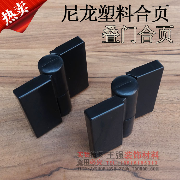 Bathroom accessories / hardware / connector / plastic / nylon / Black / lifting / release / hinge hinge